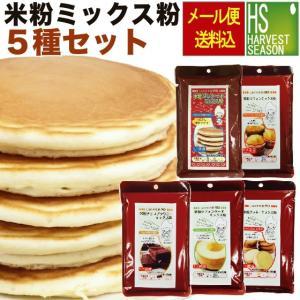 米粉ミックス粉 5種セット(チョコブラウニー120g・シフォンケーキ120g・クッキー120g・パン...