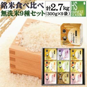 P5倍 お中元 ギフト 内祝い 無洗米 6種(真空 2合 300gx9袋 2.7kg) 令和2年産 ...