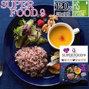 スーパーフード9 120g(20g×6包)  【単品購入の場合送料加算となります】[もち麦&アマランサス&キヌア&チアシード等スーパーフード9種入り]