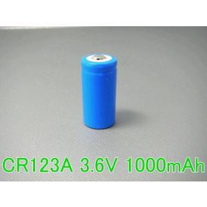 CR123A 3.6V 1000mAh 充電池 リチウムイオンLi-ion hsfujisan