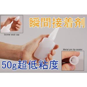 瞬間接着剤 超低粘度 (50g)