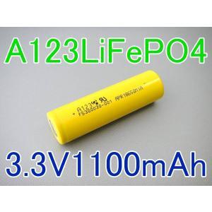 A123リフェバッテリー3.3V1100mAh です。 hsfujisan