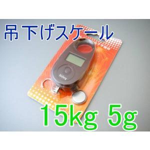 吊り下げデジタルスケール はかり 15kg|hsfujisan