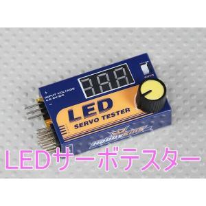 Hobbyking LED サーボ テスターの商品画像