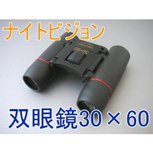 30*60 双眼鏡 ナイトビジョン夜間 暗視|hsfujisan