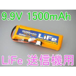 HobbyKing  9.9V 1500mAh リフェ送信機用 LiFePo4 hsfujisan