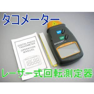 レーザー式タコメーター回転計 プロペラ モーター|hsfujisan