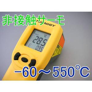 -60〜550℃非接触赤外線デジタルサーモ 表面温度計|hsfujisan