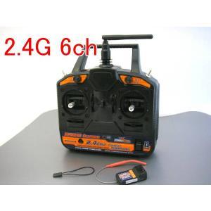 ホビーキング 2.4G 6ch V2 送受信機セット プロポ