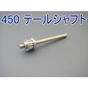 REX450 テールシャフト