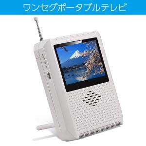 いつでもどこでも簡単にテレビが観られるワンセグポータブルテレビ。 AM/FMラジオも搭載していますの...