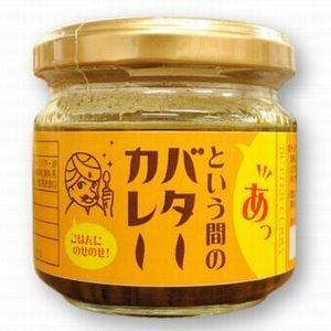 ご飯のお供シリーズ第三弾! のせのせバターカレー|hss-lizo