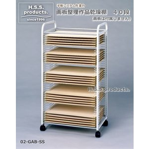 HIRANO.S.S. 画板整理作品乾燥棚 40段(画板は付属しません)『予約』|hss-products