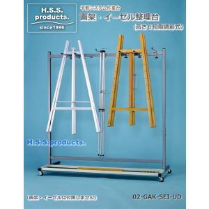 HIRANO.S.S. 画架・イーゼル整理台(高さ6段階調節式)|hss-products