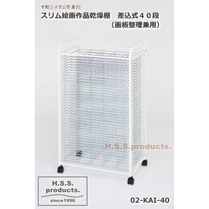 HIRANO.S.S. スリム絵画作品乾燥棚 差込式40段(画板整理兼用:画板は付属しません)『予約』|hss-products