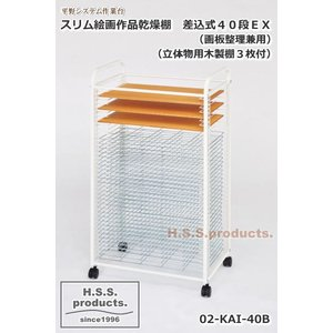 HIRANO.S.S. スリム絵画作品乾燥棚 差込式40段EX 粘土乾燥用ベニヤ板3枚付(画板整理兼用:画板は付属しません)『予約』|hss-products