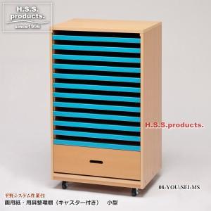 画用紙・用具整理棚 木目調 キャスター付き 小型(平野システム作業台)|hss-products