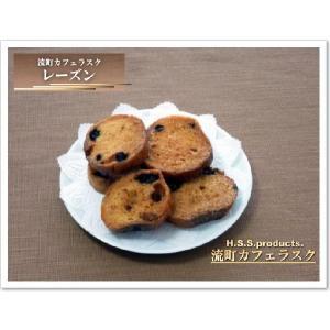 流町カフェラスク  焼きラスク(レーズン)(3袋セット)『送料別途』|hss-products|05