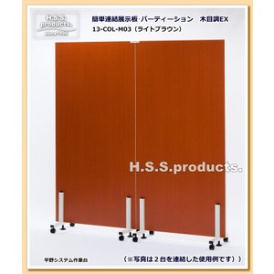 HSSP 簡単連結展示板・パーティションEX(木目調)900×1800 M03:ライトブラウン『予約』