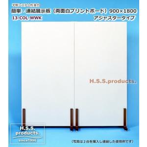 (平野システム作業台)簡単・連結展示パネル(展示板) 白×白900(両面白プリントボード) アジャスタータイプ。※写真は2台ご購入時の使用例です『予約』
