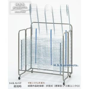 HIRANO.S.S. 絵画作品乾燥棚 標準タイプ(アミ棚ユニクロメッキ) 折りたたみ式 25段(絵画・画用紙乾燥棚)|hss-products