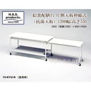 給食配膳台(タナ付き):組立て不要!完成品(抗菌天板) 片側天板伸縮式 1200幅 高さH550(平野システム作業台)|hss-products