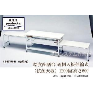 給食配膳台(タナ付き):組立て不要!完成品(抗菌天板) 両側天板伸縮式 1200幅 高さH600(平野システム作業台)『予約』|hss-products