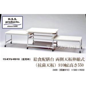 給食配膳台(タナ付き):組立て不要!完成品(抗菌天板) 小型910幅 両側天板伸縮式 高さH550ミリ(平野システム作業台)『予約』|hss-products