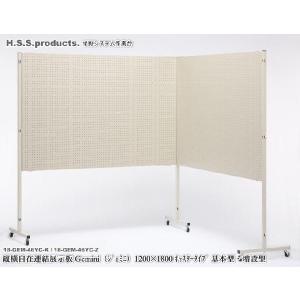 (Gemini)縦横自在 連結展示パネル(展示板)(ジェミニ) 両面有孔ボード  1200×1800 キャスタータイプ 増設用セット(パネル1枚+支柱1本)