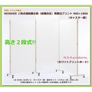 高さ調節二段式連結展示板(縦横自在)両面白プリントボード  900×1800 キャスター脚 基本セット(パネル1枚+支柱2本)