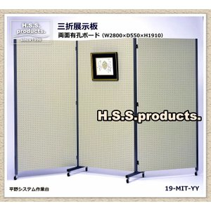 HIRANO.S.S. 三折展示パネル(三連折りたたみ展示板/掲示板) 有孔×有孔(両面有孔ボード) 有孔用フック付属
