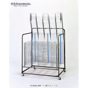 HIRANO.S.S. 絵画作品乾燥棚 (絵画・画用紙乾燥棚)はねあげ式25段(アミ棚ユニクロメッキ)(完成品)|hss-products
