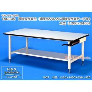 (TAURUS)昇降式作業台(油圧式クルクル昇降式作業テーブル) 大型(1200×2400) 立ち仕事・座り仕事用 (平野システム作業台)|hss-products