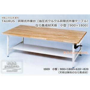 (TAURUS)昇降式作業台(油圧式クルクル昇降式作業テーブル) なら集成材天板 小型(900×1800) 立ち仕事・座り仕事用 (平野システム作業台)『予約』|hss-products