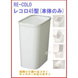 RE-COLO レコロ45型 本体 のみ43.5×27×高さ52.5cm別売のフタ・キャスターで用途色々|hstsuge