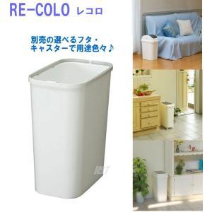 RE-COLO レコロ45型 本体 のみ43.5×27×高さ52.5cm別売のフタ・キャスターで用途色々 hstsuge 02