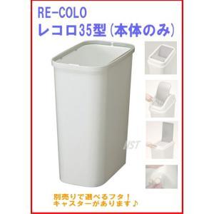 RE-COLO レコロ35型 本体 のみ40×24×高さ50.5cm別売のフタ・キャスターで用途色々|hstsuge