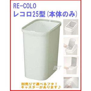 RE-COLO レコロ25型 本体 のみ36×24×高さ41cm別売のフタ・キャスターで用途色々:RCP|hstsuge