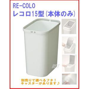 RE-COLO レコロ15型 本体 のみ30.5×20×高さ35cm別売のフタ・キャスターで用途色々|hstsuge