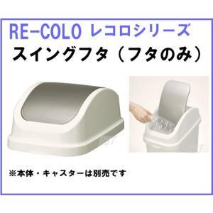 レコロスイング15 フタのみレコロ15型(本体)専用フタです(本体別売です)レコロシリーズ:RCP|hstsuge