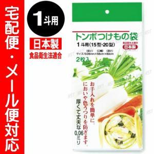 メール便対応(日本)トンボつけもの袋1斗用(2枚入)トンボ漬物容器15型・20型用(食品衛生法適応)|hstsuge