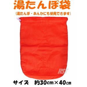 メール便対応!湯タンポ袋(アンカ袋兼用)約30cm×40cmコール天 湯たんぽ袋/湯たんぽカバー|hstsuge