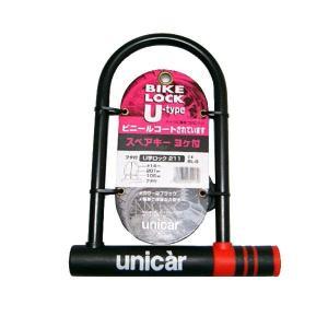 (送料無料)ユニカー工業 Uロック211 鍵穴キャップ付き BL-9