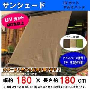 サンシェード (約)180x180cm取付固定ひも付(4本)UVカット素材・遮光率85%以上 サン・シェード・オーニング(TK)|hstsuge
