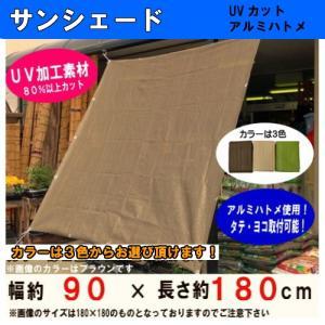 サンシェード (約)90x180cm取付固定ひも付(4本)UVカット素材・遮光率85%以上 サン・シェード・オーニング(TK)|hstsuge