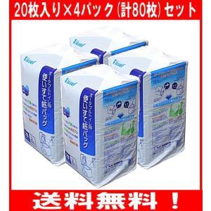 ポータブルトイレ用使い捨て紙バッグテイコブDP01 1パック/20枚入り×4個セット(計80枚)介護の負担軽減処理が簡単♪製品カラー:グリーン (送料無料)|hstsuge