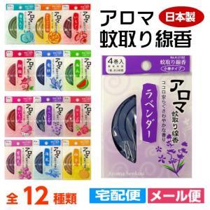 メール便対応 (日本製)アロマ蚊取り線香 全12種類 1箱4巻入り 1巻約2時間|hstsuge