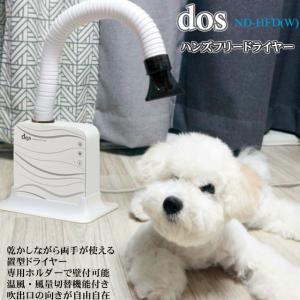 日本電興 dos ハンズフリードライヤー ND-HFD(W) DOS(ドス) 壁掛け 据置 兼用 ペ...
