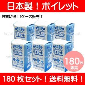 ポイレット ポータブルトイレ用使い捨て紙バッグ 180枚セット(30枚入り×6パック):送料無料・[代引き不可]|hstsuge
