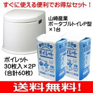 山崎産業ポータブルトイレP型1台+トイレ用紙バッグポイレット60枚 Aセット:当店オリジナルセット (便座カバープレゼント)|hstsuge